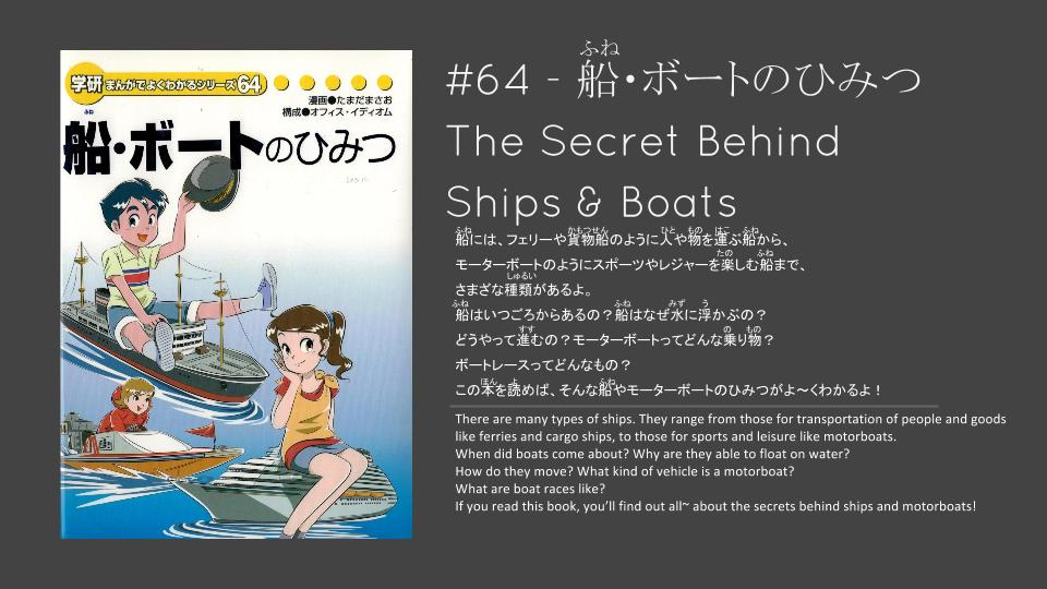 The secret behind ships and boats