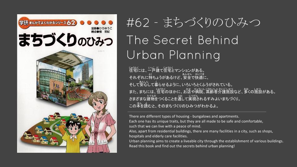 The secret behind urban planning