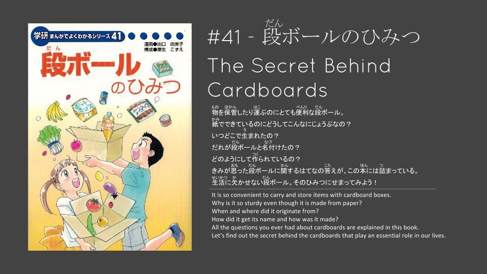 The secrets behind cardboard