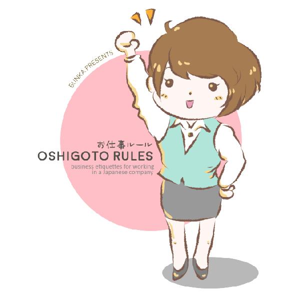 Oshigoto Rules Exchanging Business Cards Bunka Blog