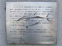 200px-daigo_fukuryu_maru_monument