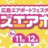 6月12日 広島空港のイベント詳細