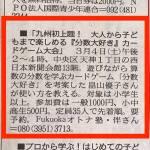 3月4日の福岡で分数大好きのイベント!!西日本新聞様に掲載