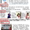 小数大好き題字コンテスト 審査員&熊野方面PR大使「百合野真由」