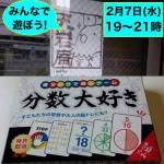 品川開催!2月7日(水) 19〜21時 天岩庵 様にて「分数大好き」ボードゲーム会