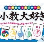 新商品「小数大好き」の購入申込み期限 5月19日まで