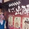 思い立ったら吉日!分数大好き優子社長は、懸賞に応募して飛鳥乃湯へ行きました