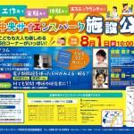 8月1日 広島中央サイエンスパーク様でイベント (会場にて小数大好き注文受付)
