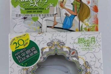 Chinesische Anti-Falten Augenpads