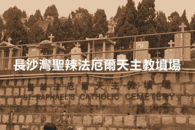 墓碑建造 | 土葬 火化 執骨 石碑 明塚 金漆 維修 香港全方位石廠