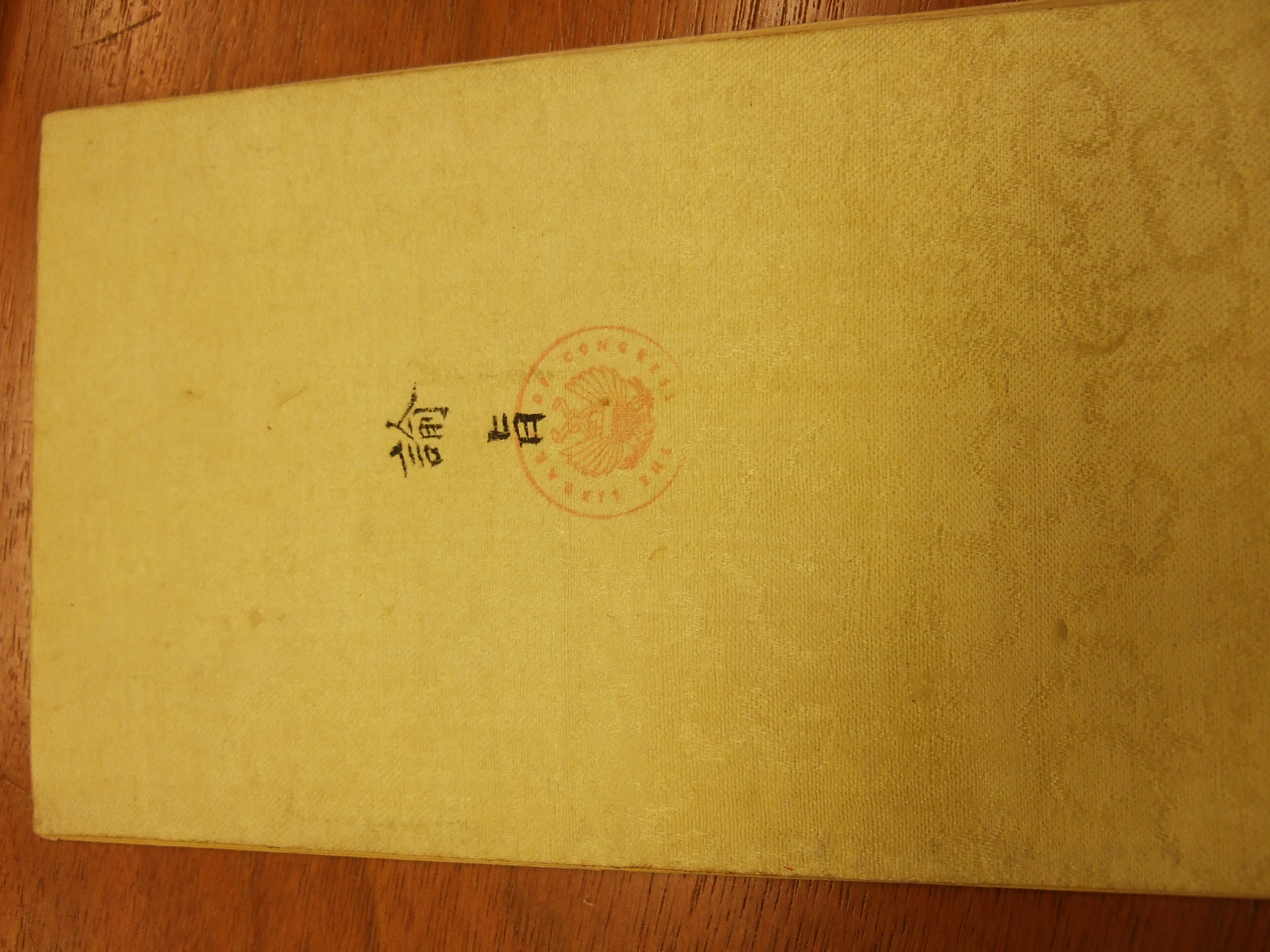Royal Decree – Anson Burlingame
