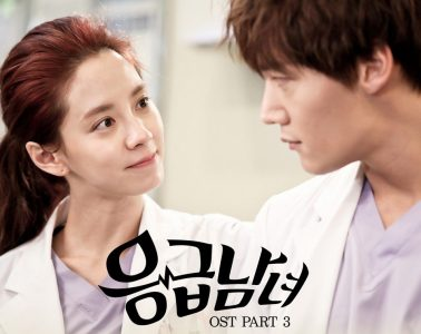 Dorama | Emergency Couple