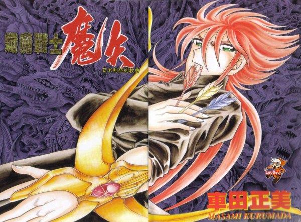 Burning Blood - Masami Kurumada Le Altre Opere Evil Crusher Maya Art