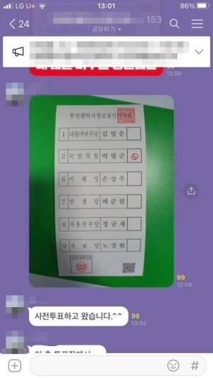 [단독]'박형준을 쫓아왔다'… 부산 선거위원회가 투표 용지를 올린 지지자들을 파악하고있다