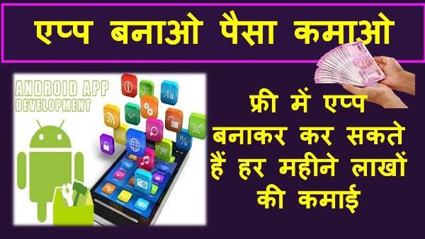 app banakar paise kamaye
