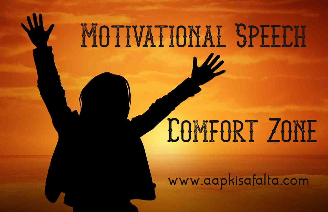 comfort zone hindi speech