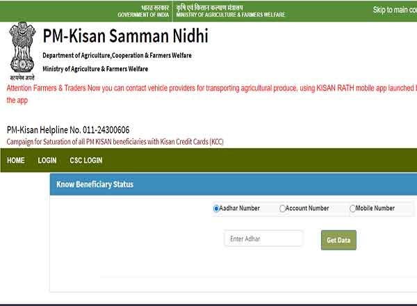 PM Kisan Samman Nidhi Yojana 6th Installment Release Today