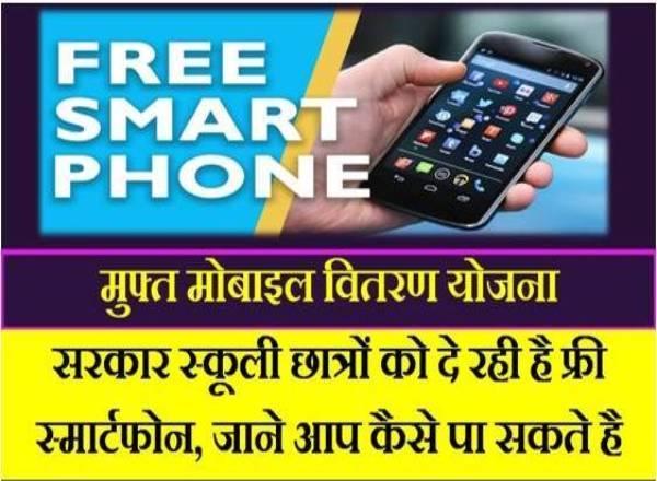 Free Smartphone Yojana