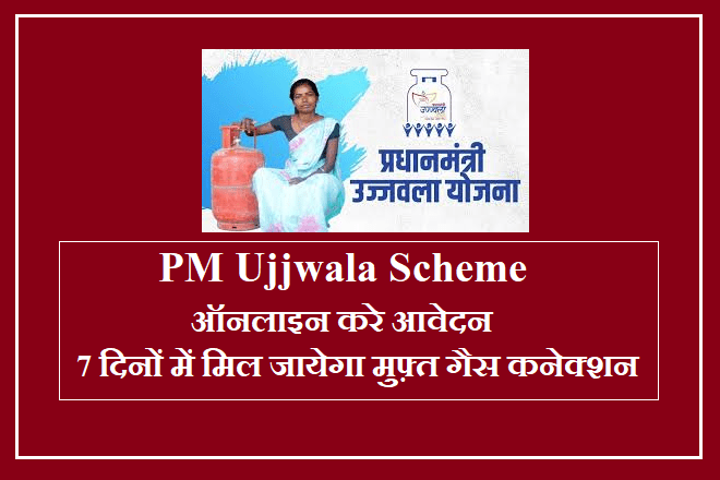 pm-ujjwala-scheme-apply-online-connection-will-be-available-in-7-days