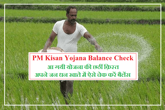 pm-kisan-yojana-balance-check-sixth-installment-of-the-scheme-arrived