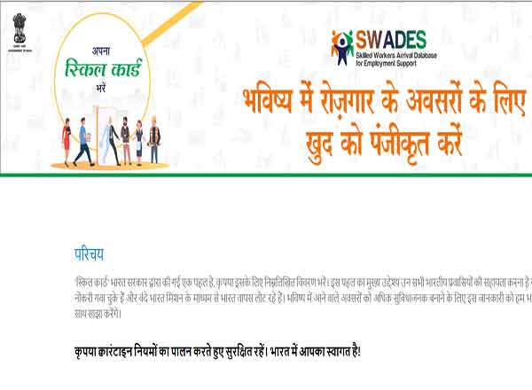 Swades Skill Card Yojana