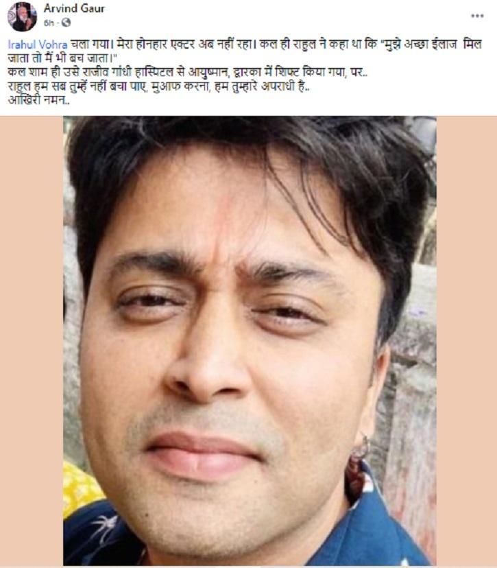 Director-playwright Arvind Gaur confirms