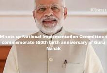 PM sets up National Implementation Committee to commemorate 550th birth anniversary of Guru Nanak