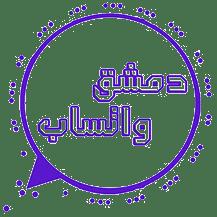 Damascus WhatsApp V24