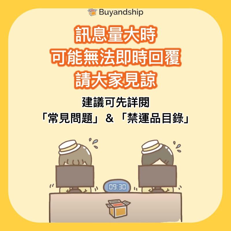 【客戶服務時間】客服人員僅提供線上服務   Buyandship 臺灣 國際代運