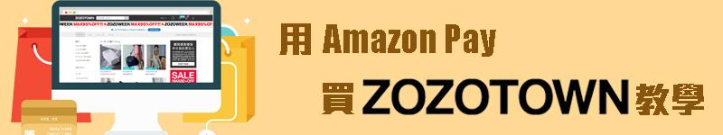 買 Zozotown 唔洗靠代購!教你用 Amazon Pay 自己買   Buyandship 國際網購轉運(香港)