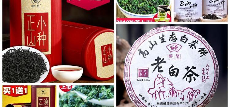 Магазин чай из Фуцзянь Taobao – 26.05.14