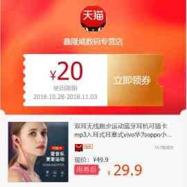 Купоны Taobao и Tmall