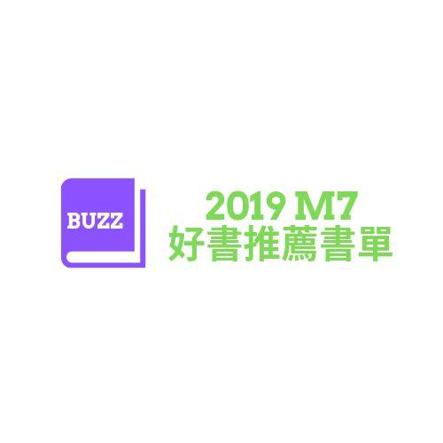 2019七月好書清單推薦