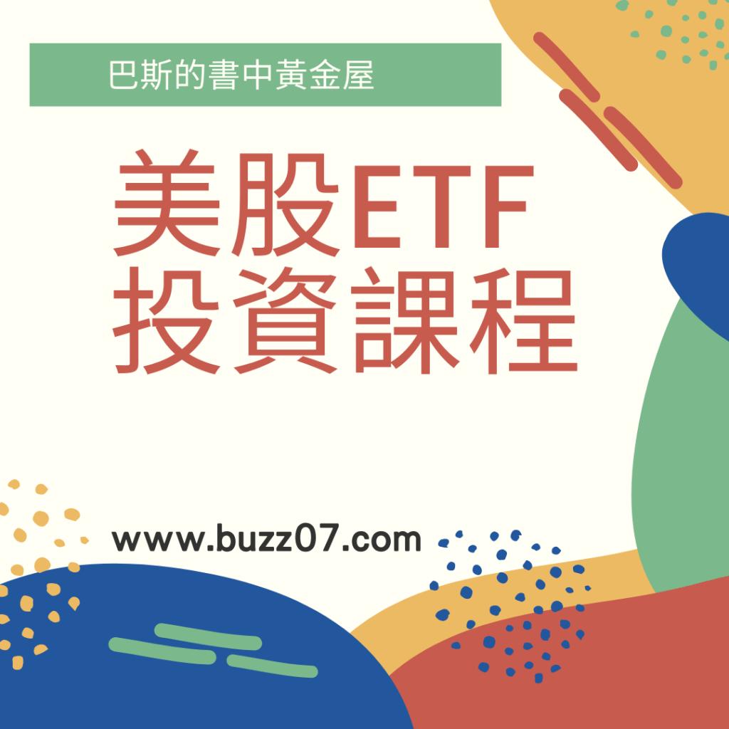 美股ETF投資課程