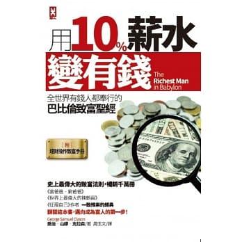 巴斯的書中黃金屋 財富自由十大必讀書單 用10%薪水變有錢