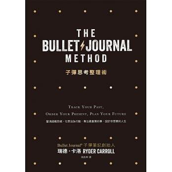 巴斯的書中黃金屋 子彈筆記本Bullet Journal
