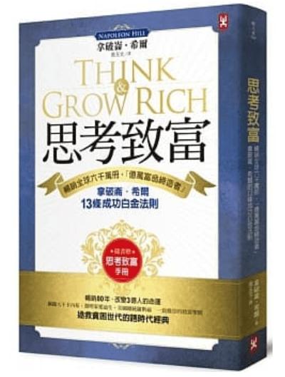巴斯的書中黃金屋 財富自由十大必讀書單 思考致富