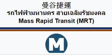 泰國曼谷自助行MRT圖示