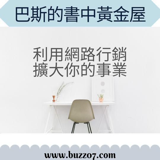 利用網路行銷擴大你的事業