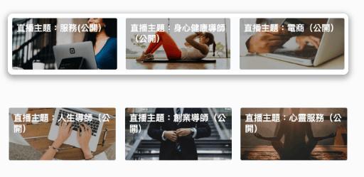 Yale Chen百萬品牌課程六大領域發想