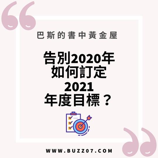 告別2020年如何訂定2021年度目標