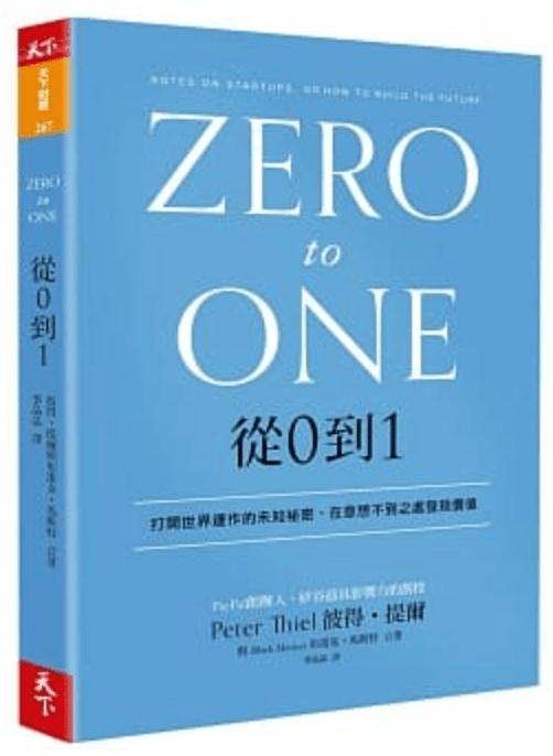 Peter Thiel好書:從0到1