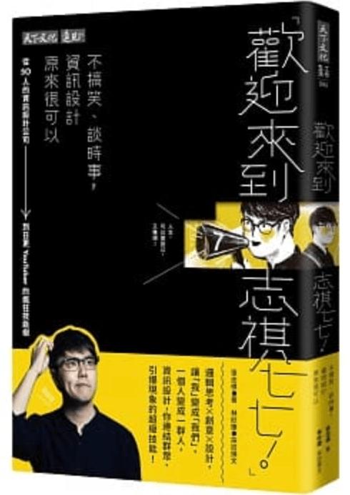 【2021】1月好書推薦清單 歡迎來到志祺七七!不搞笑、談時事,資訊設計原來很可以