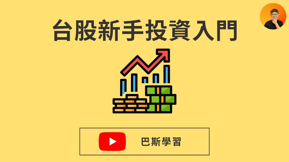 台股新手投資入門 巴斯學習youtube頻道