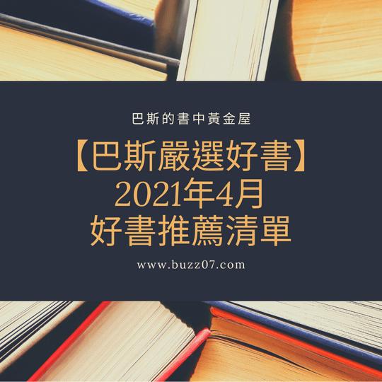【巴斯嚴選好書】2021年4月必看好書推薦清單