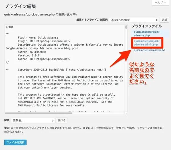 quick adsense,日本語,表示,簡単