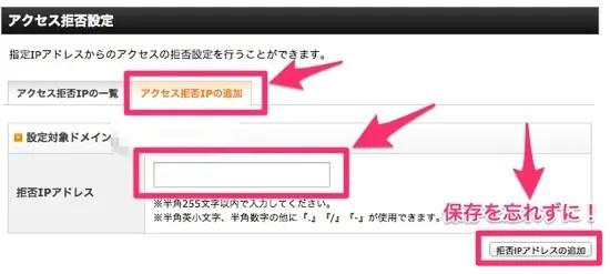 リファラスパム,Xサーバー,設定,IPアドレス拒否,方法