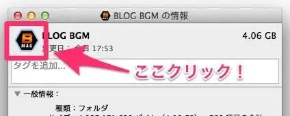 mac,マック,アイコン,画像,ファイル