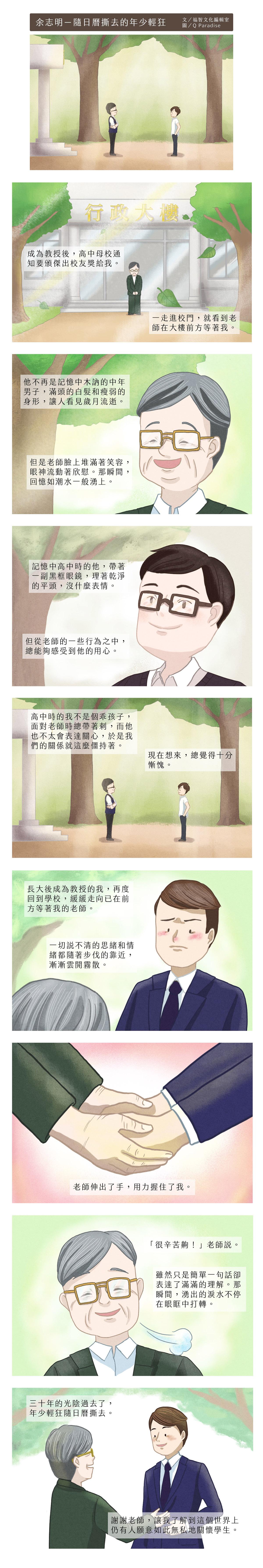 【漫畫】余志明:隨日曆撕去的年少輕狂 - 全頁文字版。繪圖:大Q