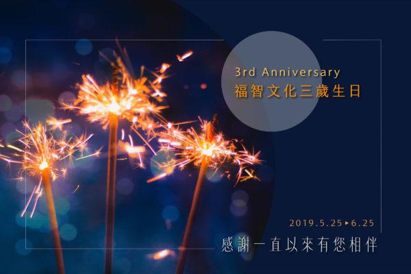 【得獎名單】福智文化三週年感謝季